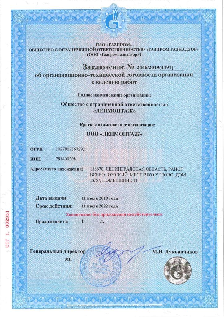 Газпром заключение ОТГ 2019-2022