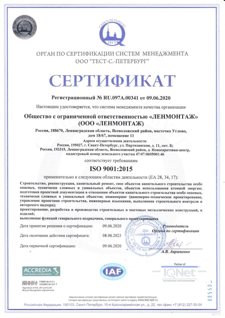 Сертификат ACCREDIA_ru