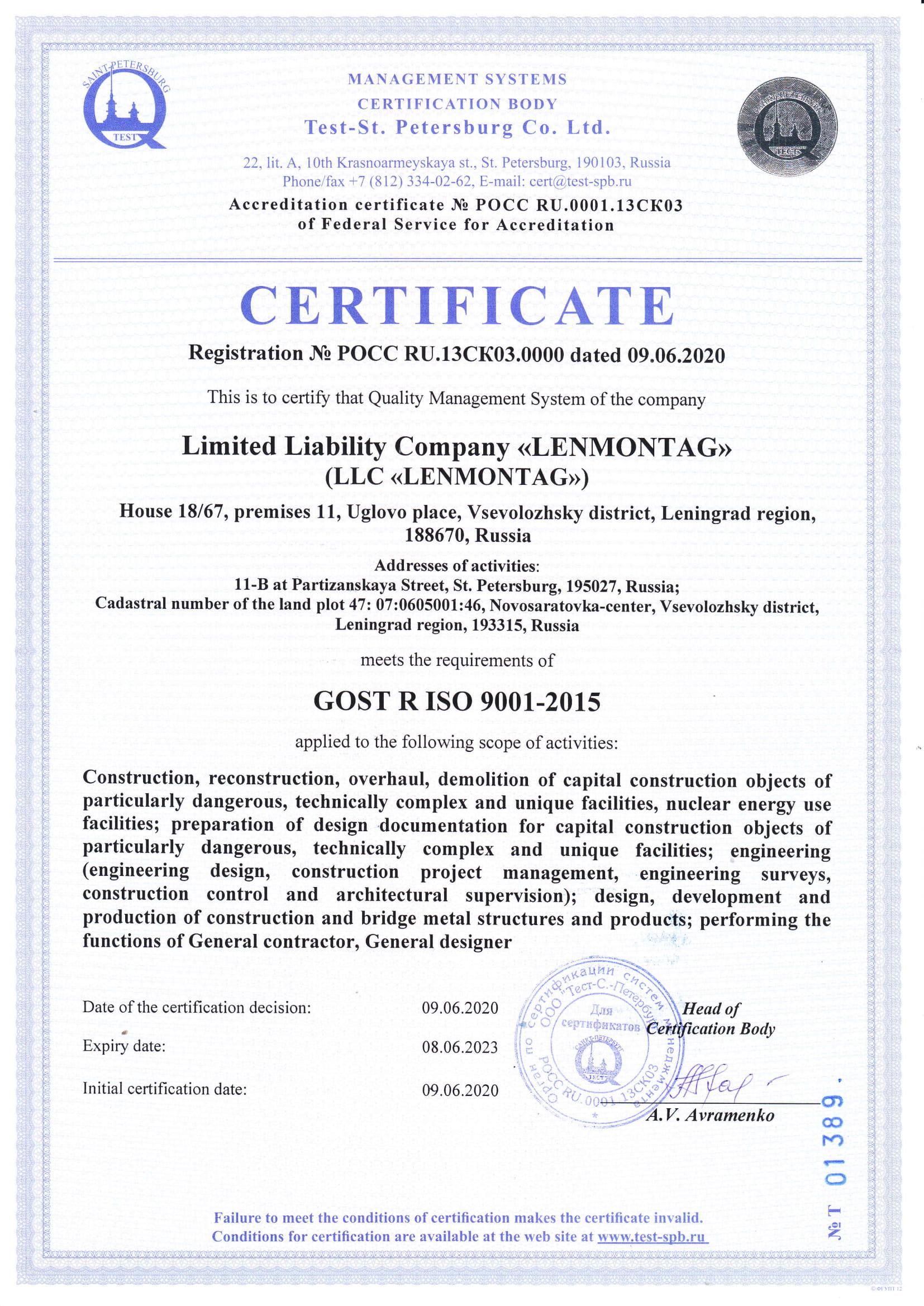 Сертификат spbtest-en
