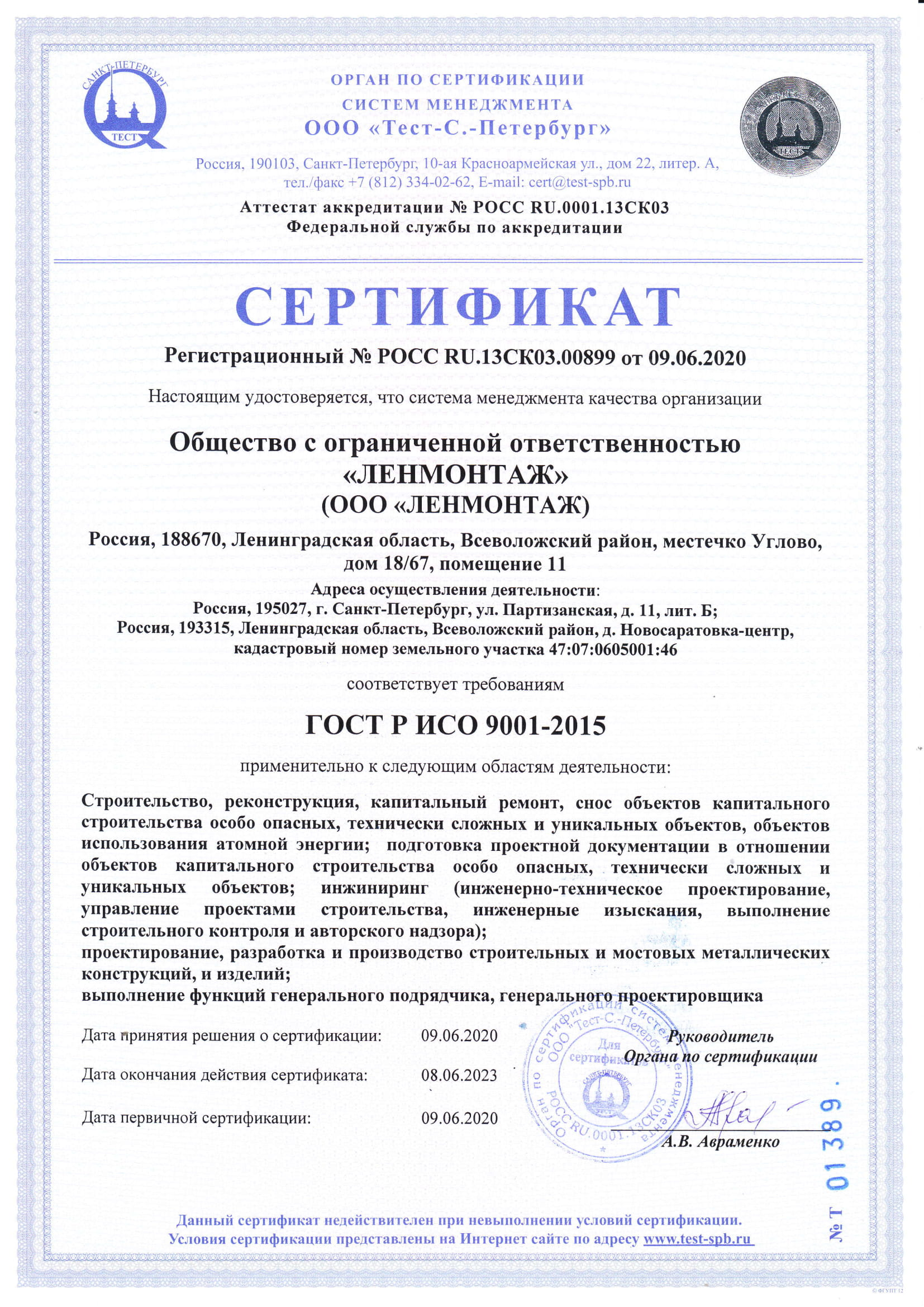 Сертификат spbtest-ru